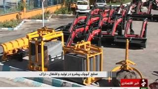 Iran Arak county, Agriculture equipments factory كارخانه تجهيزات كشاورزي اراك ايران