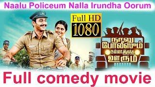 Naalu Policeum Nalla Irundha Oorum Full Movie   Tamil Comedy Movie நாலு போலீசும் நல்லா இருந்த ஊரும்