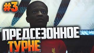 FIFA 17 | ИСТОРИЯ АЛЕКСА ХАНТЕРА | THE JOURNEY#3 - ПРЕДСЕЗОННОЕ ТУРНЕ