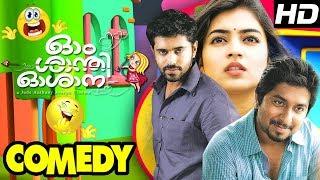 Ohm Shanthi Oshaana Malayalam Movie   Full Comedy Scene   Nivin Pauly   Nazriya   Vineeth Srinivasan
