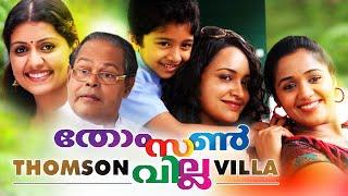 Malayalam Full Movie 2015 | Thomson Villa | Romantic Comedy Movies | Hemanth,Ananya,Innocent
