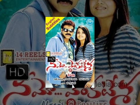 Xxx Mp4 Namo Venkatesa Telugu Full Movie Venkatesh Trisha Brahmanandam Srinu Vaitla Devi Sri Prasad 3gp Sex