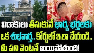 Supreme Court Sensational Verdict On Divorce | Telugu Boxoffice