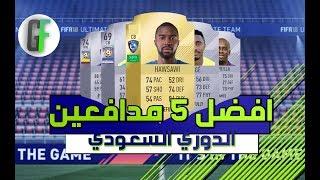 توقع افضل 5 قلوب دفاع في الدوري السعودي   FIFA 18