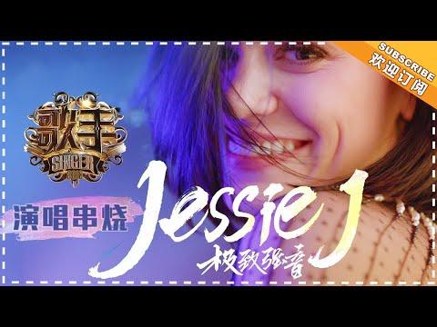 Xxx Mp4 《歌手2018》Jessie J 演唱串烧 Jessie J Singing Medley Singer 2018【歌手官方音乐频道】 3gp Sex
