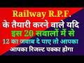 Download Video Download General Knowledge Quiz    RPF GK Practice Set in Hindi 3GP MP4 FLV
