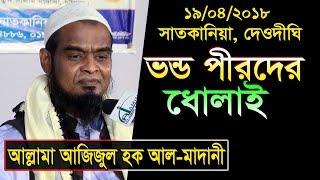 ভন্ড পীরদের ধোলাই | Allama Azizul Haque Al Madani | দেওদীঘি, সাতকানিয়া | Bangla New Waz 2018 Al Amin
