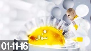 Sawal - 01 November - Best Pakistani Dramas