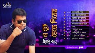 Monir Khan - A Buk Venge Diyecho | এ বুক ভেঙ্গে দিয়েছ | Full Audio Album
