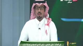 مداخلة | قليل الشهري - (رئيس النادي السعودي بمدينة اديلايد )