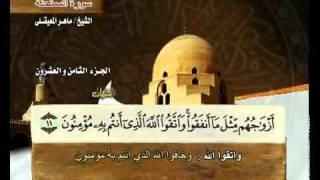 القرآن الكريم الجزء الثامن والعشرون الشيخ ماهر المعيقلي Holy Quran Part 28 Sheikh Al Muaiqly