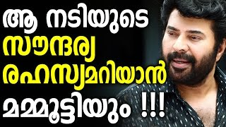 Mammootty also keen about knowing that actress's beauty secret