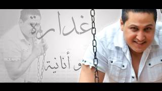 Cheb Amir - Ghadara (Official Lyric Clip) | الشاب أمير - غدارة