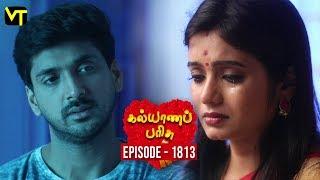 Kalyana Parisu 2 - Tamil Serial | கல்யாணபரிசு | Episode 1813 | 25 February 2020 | Sun TV Serial