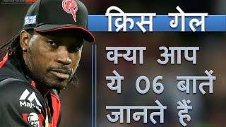 Chris Gayle Cricket Records | biography | Inspirational Video | YRY18.COM | Hindi