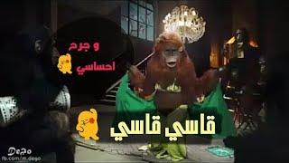 الاغنيه الي مكسره مصر | قاسي قاسي و جرح احساسي - باسم فيجو 2018