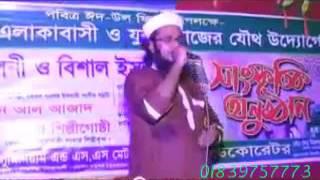 কিরণমালার জালা - আসহাবউদ্দিন আল আজাদ