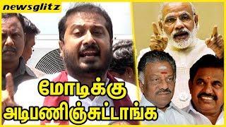 மோடிக்கு அடிபணிஞ்சுட்டாங்க : Thamimun Ansari Opposes the Yatra | Chaos in TN Assembly | DMK