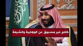 صااادم : هذا ماذا قاله محمد بن سلمان عن الوهابية والشيعة في السعودية ! كلام خطيير و لا يصدق ؟
