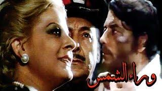 فيلم وراء الشمس - Waraa El Shams Movie