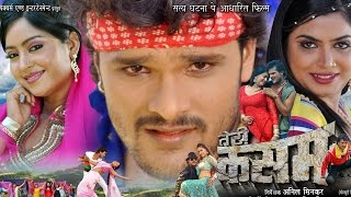 तेरी कसम - Teri Kasam - Bhojpuri Super Hit Bhojpuri Movie 2017 - Khesari Lal Yadav