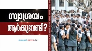 No students in management seats engineering colleges : Asianet News Hour 6th Sep 2015