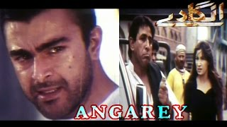 ANGAREY - SHAAN, SAIMA, MOAMAR RANA, SHAFQAT CHEEMA - OFFICIAL PAKISTANI MOVIE