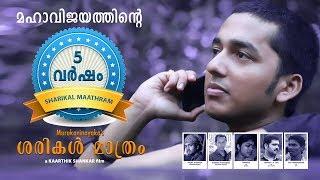 നമ്മുടെ സഹോദരിമാർ കാണുക   Sharikal Maathram Super-Hit Short film by Kaarthik Shankar