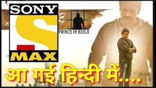Agnyaathavaasi South Hindi Dubbed Full Movie Confirm Related News | Pawan Kalyan