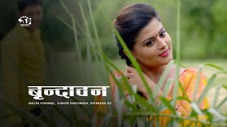 NEPALI MOVIE BRINDAWAN TRAILER |वृन्दावन  NEW MOVIE |