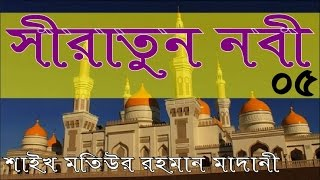 Bangla Waz || সীরাতুন নবী - Part-05-10 By Sheikh Motiur Rahman Madani