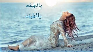 Samira Said ... Yaa lateif - With Lyrics | سميرة سعيد ... يا لطيف - بالكلمات