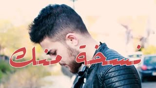 علي مرسال - فيديو كليب نسخة منك راب (Official Music Video)