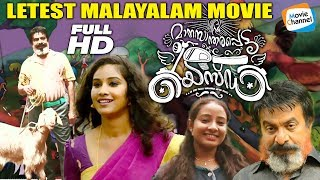 Latest Malayalam Full Movie | Manasandrapetta Yezdi | New Release | New Malayalam Comedy Movie