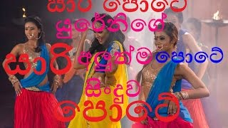 සාරි පොටේ Saree Pote Yureni Noshika new Song sari pote - Hot Dance