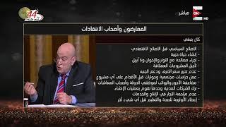 كل يوم - عماد الدين أديب: ليه الجيش كان بيبيع أوراك الفراخ ويصنع لبن الأطفال وغيره ؟
