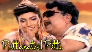 Pattanathil Petti | Full Tamil Movie | Goundamani
