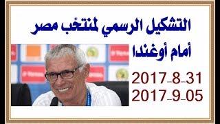 التشكيل الرسمى لمنتخب مصر أمام أوغندا فى تصفيات كأس العالم 31-8-2017