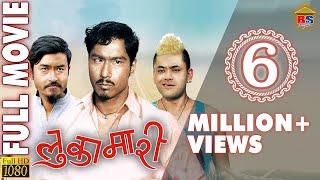 Hit Movie 2016 |LUKAMARI | लुकामारी | FULL MOVIE | Ft. Saugat Malla,Karma,Surbina Kark