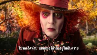 Alice Through the Looking Glass - ตัวอย่างแรก (Official ซับไทย HD)