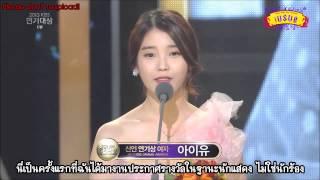 [Thai Sub] 131231 KBS Drama Awards - IU win Rookies Awards