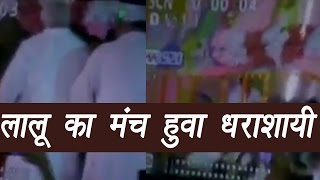 Lalu Yadav's stage collapses suffers injuries : Watch video | वनइंडिया हिंदी