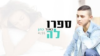 נאור כהן - ספרו לה רמיקס רשמי (DJ-Alon Mix)