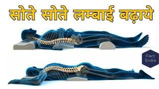 सोने की मदद से Height Increase करे   How to increase height with the help of correct sleeping?