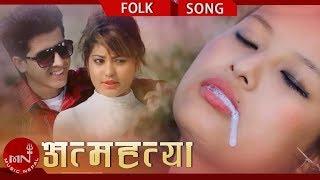 New Lokdohari Full Video Aatmahattya by Purnakala BC & Balkumar Shrestha HD