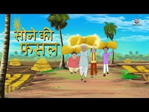 Xxx Mp4 सोने की फसल Hindi Kahaniya SSOFTOONS HINDI Fairy Tales In Hindi 3gp Sex