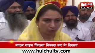 Harsimrat Kaur Badal Attacking on Congress at Aam Admi Party for Wrong Allegation