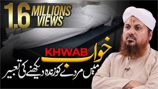 Khwab main Murde ko Zinda dekhne ki Tabeer
