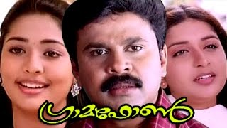 Malayalam Full Movie | Gramaphone | Dileep Malayalam Full Movie