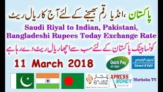 Saudi Riyal Rate Today 11 March 2018 | Saudi me Ajj ka Riyal Rate India, Pakistan Urdu Hindi